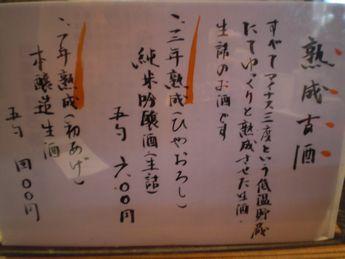 酒心館5(古酒).JPG