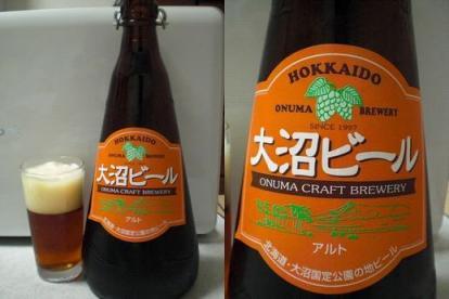 大沼ビール アルト.JPG