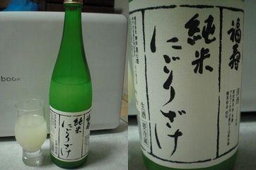 福寿 純米にごりざけ.JPG
