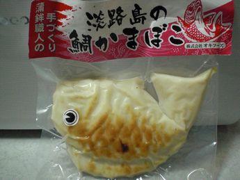 淡路島の鯛かまぼこ1.JPG