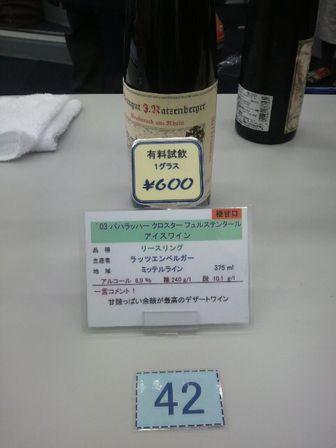 秋のハウスメッセ12(アイスワイン).JPG
