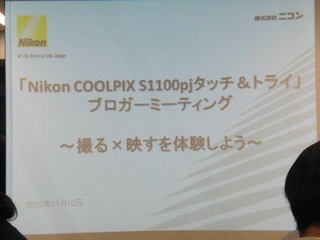 ニコン01.JPG