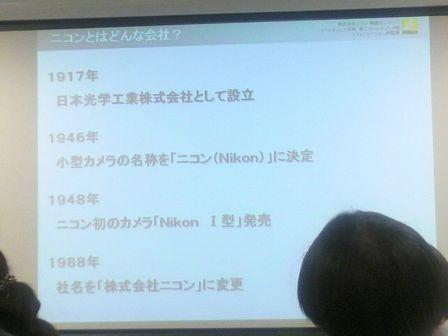 ニコン04.JPG