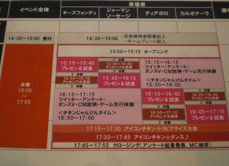 マクドナルド07(イベントスケジュール).JPG