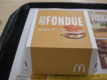マクドナルド12(チーズフォンデュ).JPG