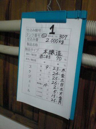 新政酒造06.JPG