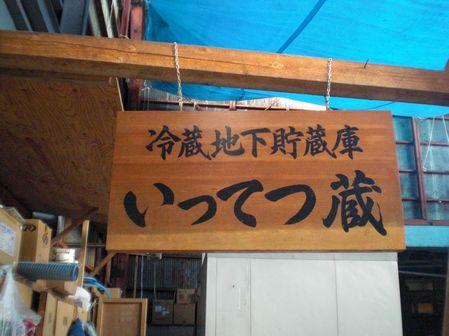 山本合名06(冷蔵地下貯蔵庫).JPG