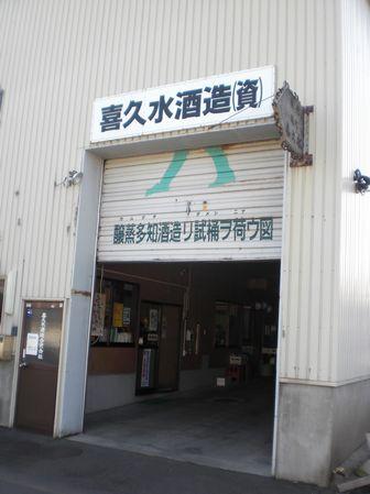 喜久水酒造01.JPG
