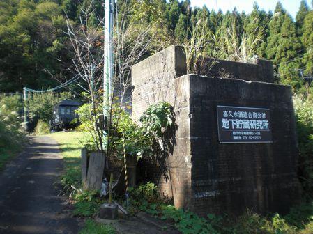 喜久水酒造08(トンネル貯蔵).JPG