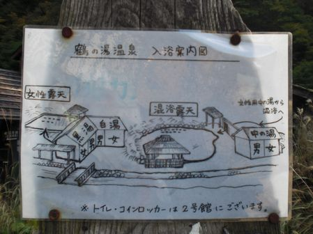 乳頭温泉鶴の湯04.JPG