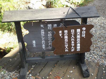 乳頭温泉鶴の湯05.JPG