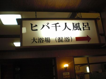 酸ケ湯03.JPG