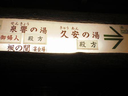 蔦温泉04.JPG