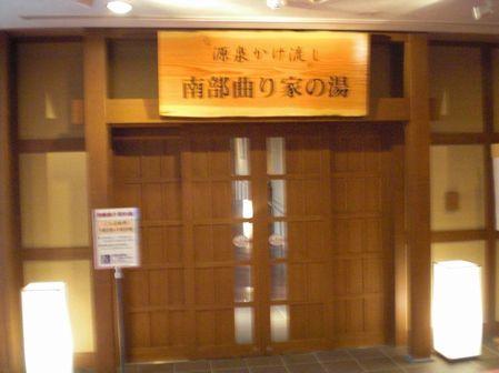 つなぎ温泉ホテル紫苑01.JPG