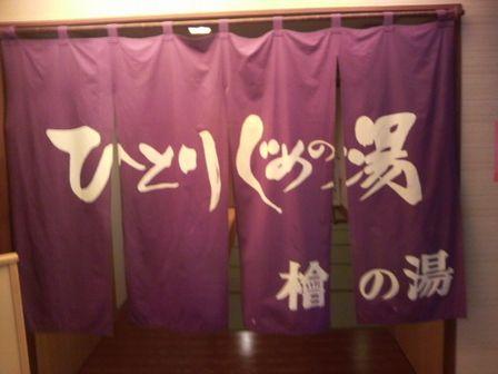 つなぎ温泉ホテル紫苑03.JPG