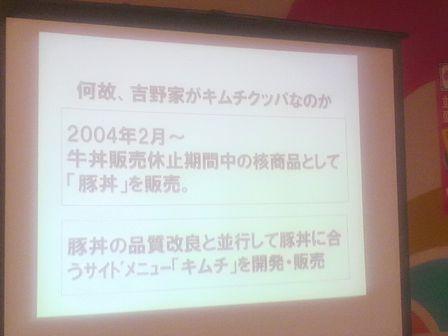 吉野家07.JPG
