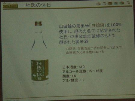 白鶴06.JPG