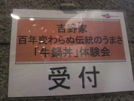 吉野家02.JPG