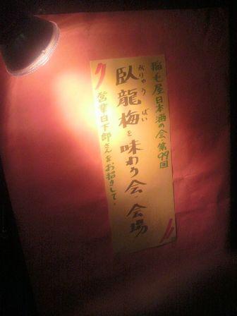 稲毛屋02.JPG
