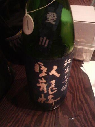 稲毛屋05(愛山).JPG