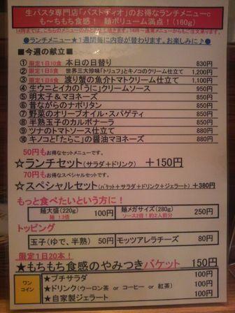 パストディオ03.JPG