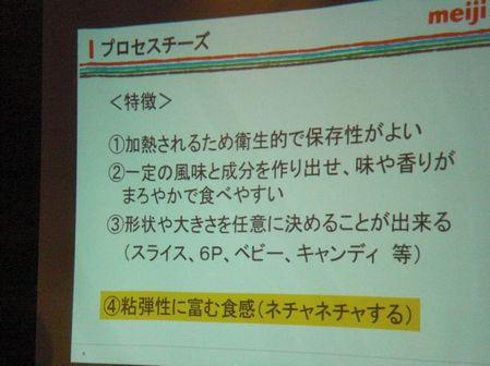 明治11(プロセスチーズ).JPG