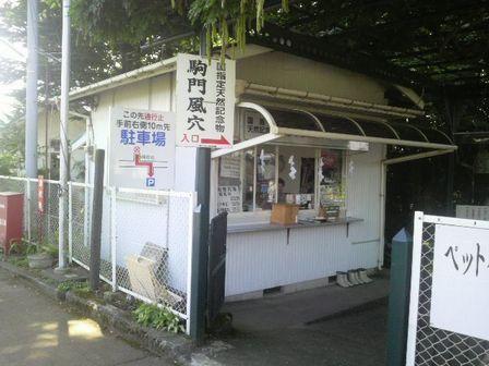 夏旅行3日目02(駒門風穴).JPG