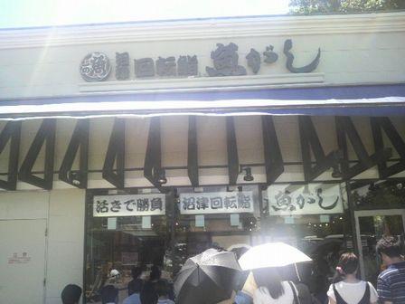 夏旅行3日目09(沼津回転鮨 魚がし).JPG