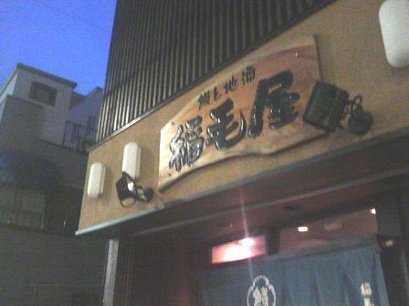 稲毛屋01.JPG