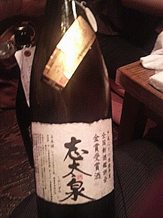 稲毛屋03(1.金賞酒).JPG