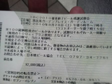 IBC試飲会02.JPG