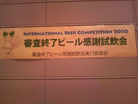 IBC試飲会03.JPG