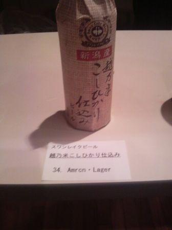 IBC試飲会06(越之米こしひかり仕込).JPG