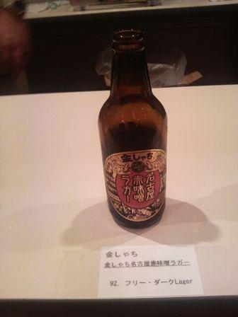 IBC試飲会09(金しゃち名古屋赤味噌ラガー).JPG