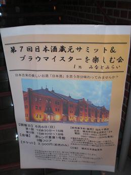 日本酒蔵元サミット02.JPG