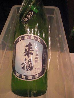日本酒蔵元サミット08(凍結濃縮酒 来福).JPG