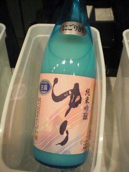 日本酒蔵元サミット09(純米吟醸 ゆり にごり酒).JPG