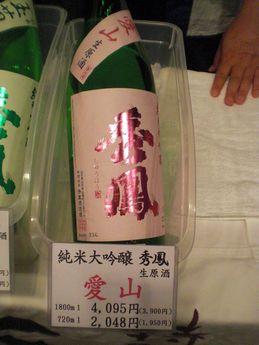 日本酒蔵元サミット10(純米大吟醸 秀鳳 愛山 生原酒).JPG