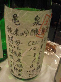 日本酒蔵元サミット12(亀泉 純米吟醸 生原酒).JPG