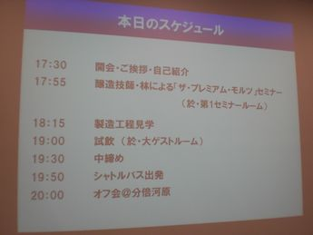 ブロガーイベント02(イベントスケジュール).JPG