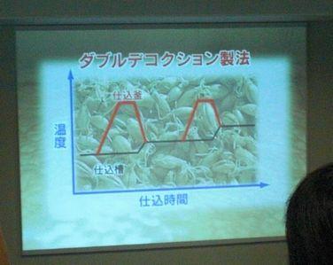 ブロガーイベント11(ダブルデコクション製法).JPG