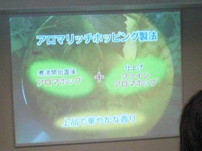 ブロガーイベント12(アロマリッチホッピング製法).JPG