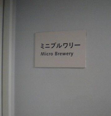 ブロガーイベント13(ミニブルワリー).JPG