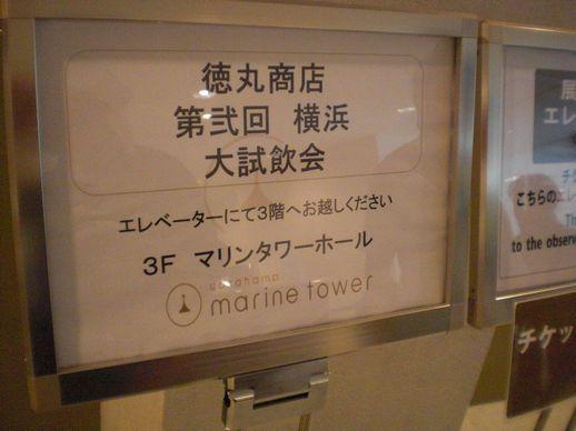 徳丸商店試飲会03.JPG