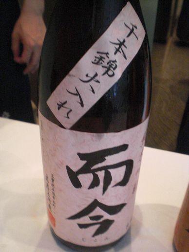 徳丸商店試飲会09(而今千本錦火入れ).JPG