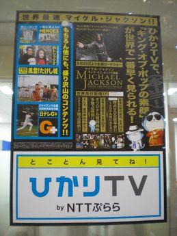 ひかりTV02.JPG