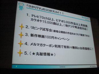 ひかりTV06.JPG