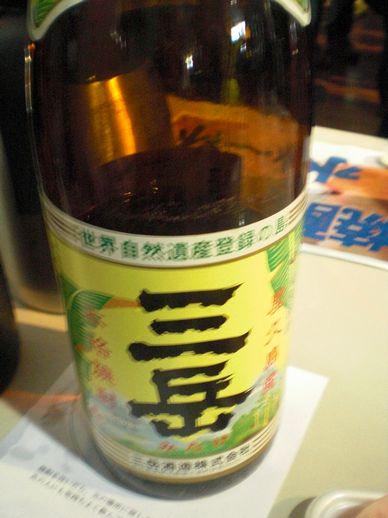 横浜大選集12(三岳).JPG