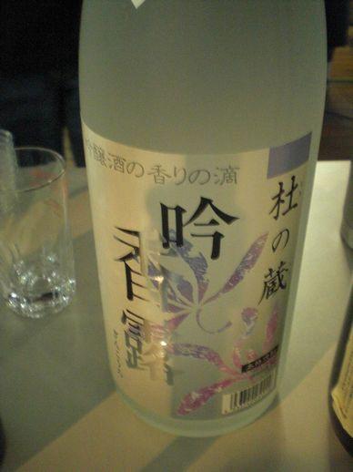 横浜大選集13(吟香露).JPG
