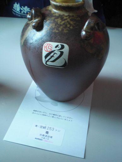 横浜大選集20(古酒 亀古酒3年).JPG